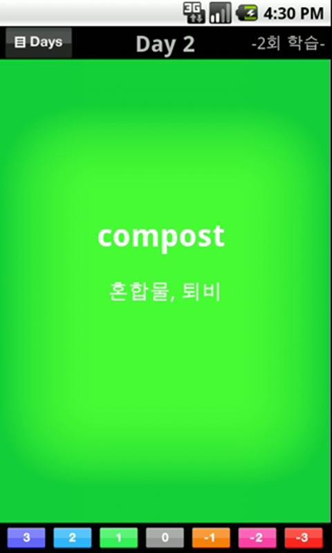 업다운 토익 영단어- screenshot