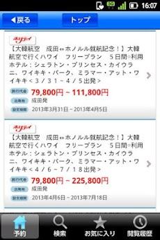 近畿日本ツーリストのおすすめ画像4