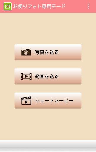 OtayoriPhotoApp/PhotoManager 2.3.1 Windows u7528 2