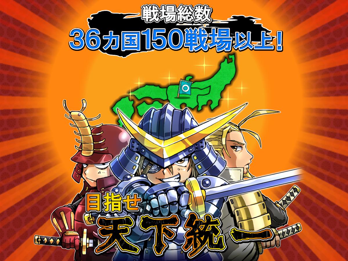 Sengoku Tenkatrigger - screenshot