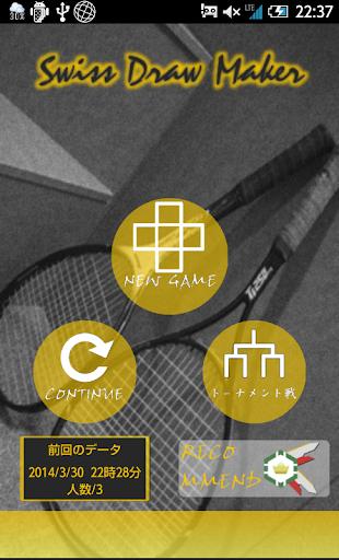 玩免費工具APP|下載スイスドロー・メーカー -スポーツ・カードゲームの対戦表作成 app不用錢|硬是要APP