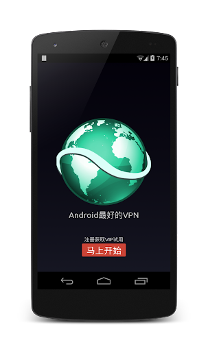极速安全VPN 翻墙大师版