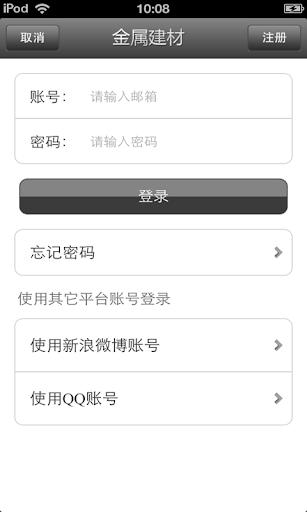 中国金属建材平台
