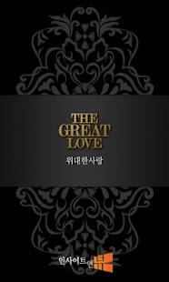 위대한 사랑 - screenshot thumbnail