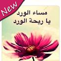 صور مساء الخير 2014 icon