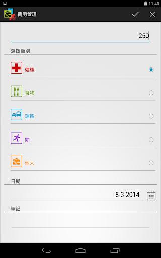 玩免費財經APP|下載費用管理 app不用錢|硬是要APP