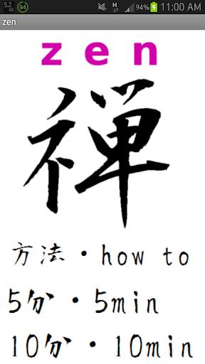 禅トレーニング【無料版】