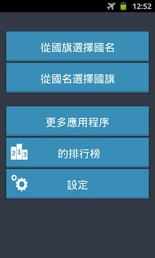 玩益智App|世界國旗測驗遊戲免費免費|APP試玩