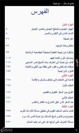 جامع الرسائل - ابن تيمية