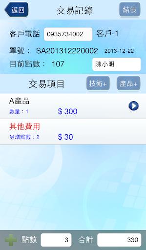 免費下載商業APP|愛美有約CRM app開箱文|APP開箱王
