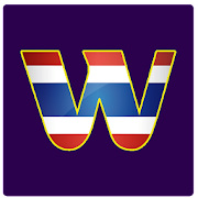 Walen School - Learn Thai