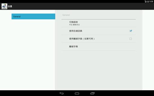 玩教育App|中文-葡萄牙文詞典免費|APP試玩