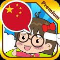 Chinese master [Premium] icon