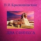 Два сфинкса. В.И.Крыжановская icon
