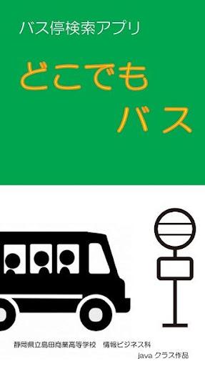 島田商業 どこでもバス