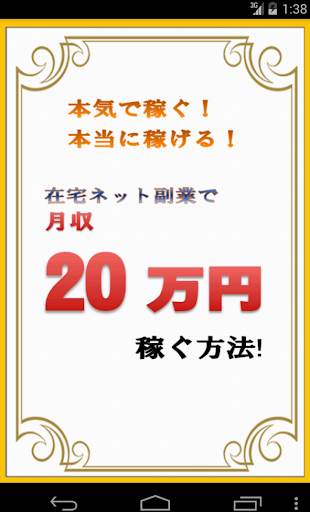ネット副業で月収20万円