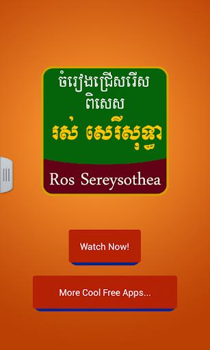 Ros Sereysothea Khmer Songs