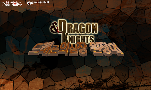 Fantasy Dragon Hero 드래곤기사