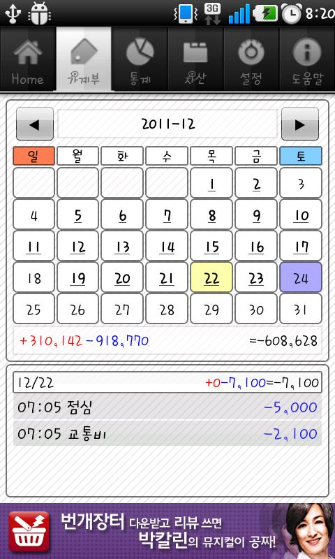 Nice가계부 SMS모듈- screenshot