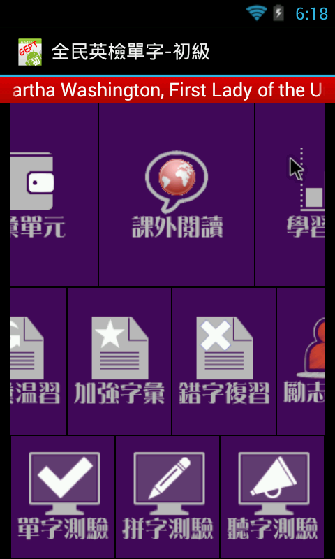 情境英文單字記憶 第3冊 - screenshot