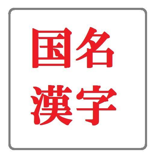国名漢字早押しクイズ LOGO-APP點子
