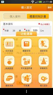 臺北體重管理  螢幕截圖 2