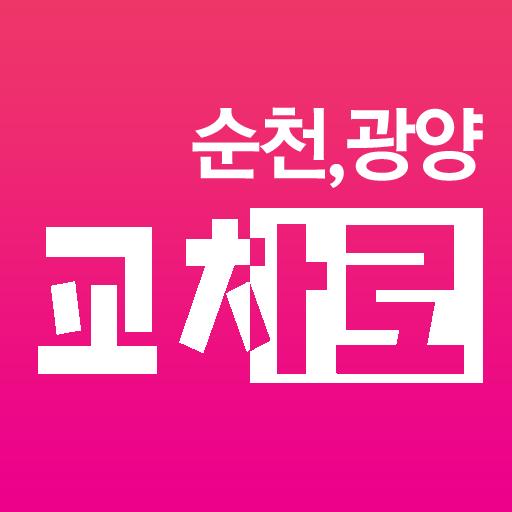 순천광양교차로-생활정보 모바일앱