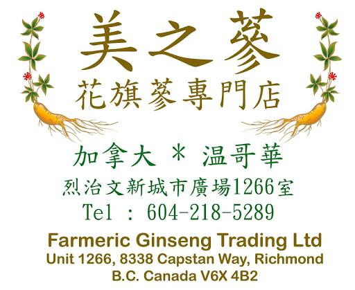 American Ginseng 西洋蔘 花旗蔘