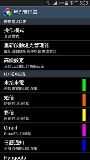 燈光管理器 Pro
