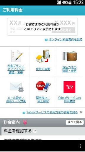 My Y!mobile  screenshots 1