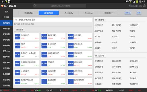 东方财富通HD Pad专用版|玩財經App免費|玩APPs