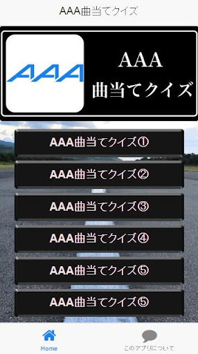 免費娛樂App|AAA曲当てクイズ|阿達玩APP