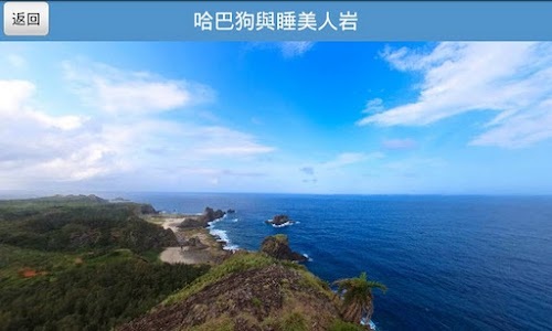 Taiwan East Coast 720 Panorama screenshot 4