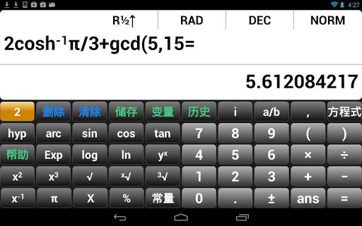 免费科学计算器 EQ7A