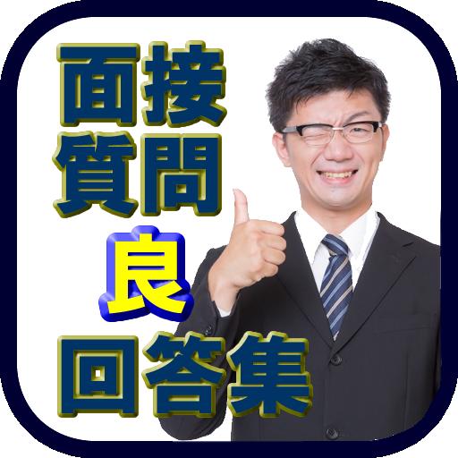 面接の質問と良回答集 商業 LOGO-阿達玩APP