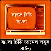 বাংলা টিভি- BD TVChannels Live
