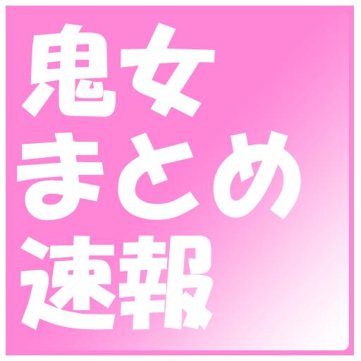 娱乐の鬼女まとめ速報 LOGO-記事Game