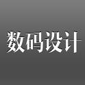 数码设计 icon