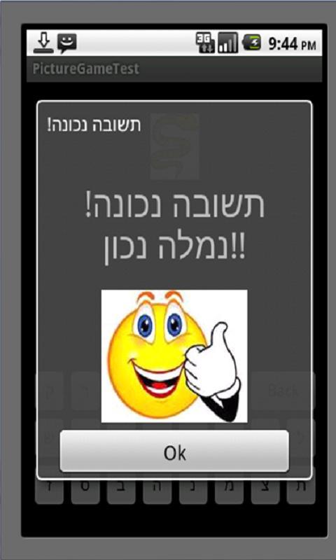 קלינק- screenshot