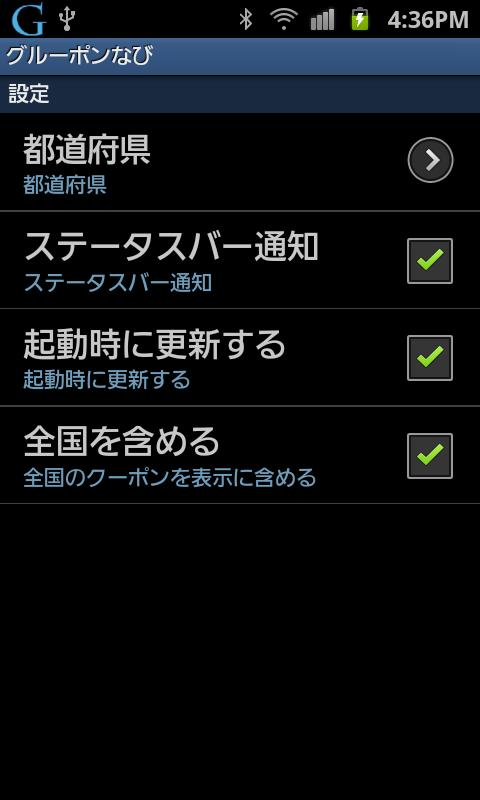 グルーポンなび- screenshot
