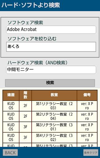 玩教育App|KUDOS APP -近畿大学 情報処理教育棟公式アプリ-免費|APP試玩