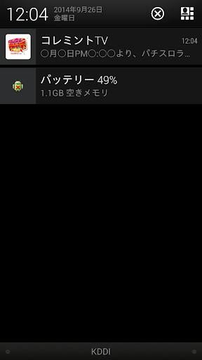 娛樂必備免費app推薦 コレミントTV線上免付費app下載 3C達人阿輝的APP
