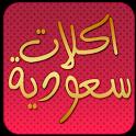 اكلات سعودية icon