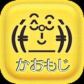 めずらしい顔文字(かわいい顔文字・アスキーアートも!)