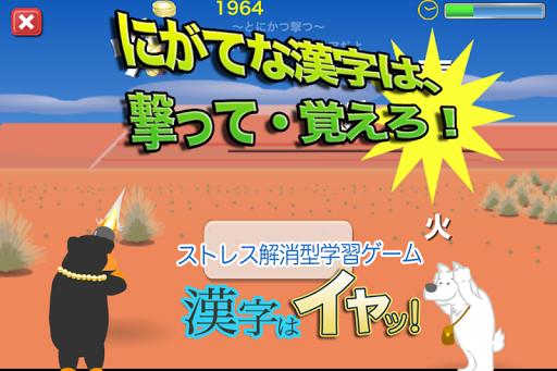 ストレス解消型学習ゲーム 漢字はイヤッ for Kids