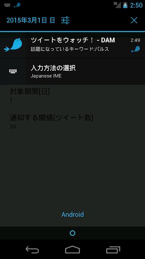 u30c4u30a4u30fcu30c8u3092u30a6u30a9u30c3u30c1uff01 - DAM 1.0 Windows u7528 2