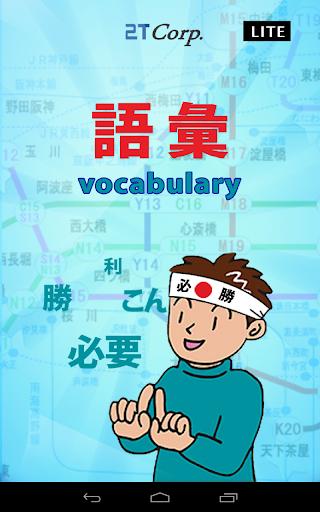 Vocabulary-Lite 語彙