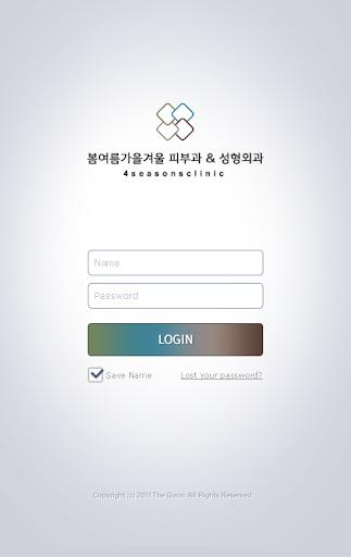 【免費商業App】봄여름가을겨울피부과-APP點子