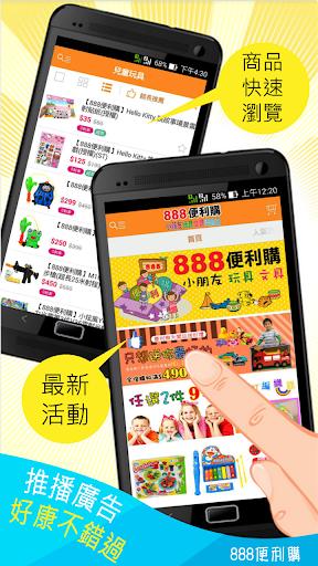 【888便利購】玩具 文具 獎勵品APP行動商城