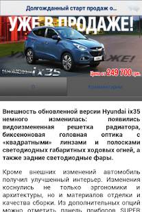 HYUNDAI БАЗИС АВТО Одесса- screenshot thumbnail